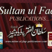 The Most Authentic and Reliable Sufi Library on the Planet.