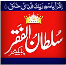 Sultan ul Faqr Publications (Reg.) Logo