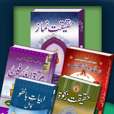 Sultan ul Faqr Publications Books