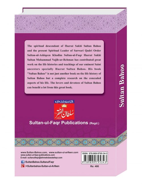 Sultan Bahoo Complete Life History in English