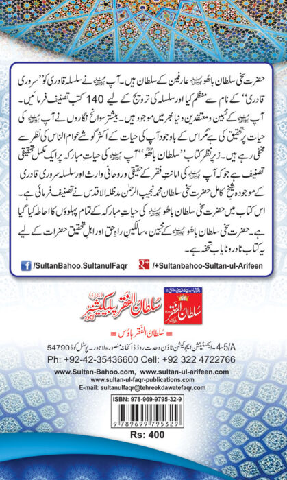Sultan Bahoo Urdu Book