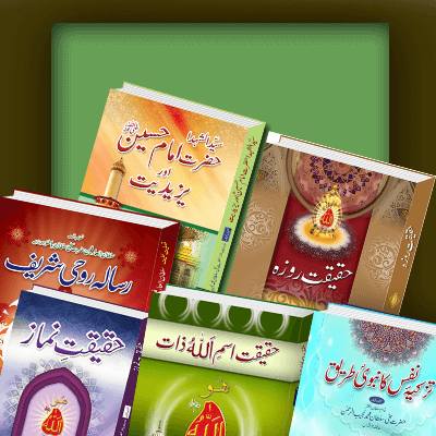 Sultan ul Ashiqeen Books in Urdu