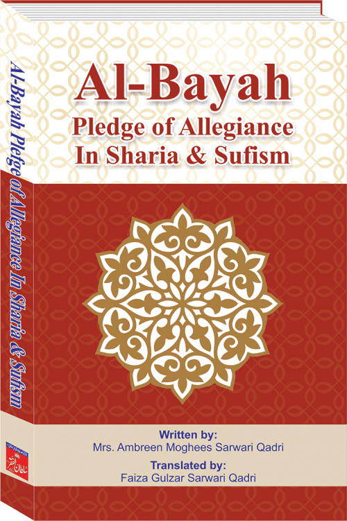 al-Bayah - The Pledge of Allegiance